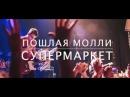 Пошлая Молли СУПЕРМАРКЕТ Текст песни