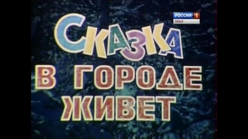 1981г Сказка в городе живет. г. Каменск-Уральский Свердловской области.