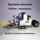 Мульт Робот-помощник