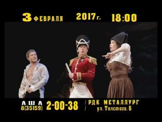 3 февраля в РДК Металлург Елена Корикова и Дмитрий Исаев