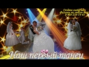 Красочное Слайд - шоу- Наша Свадьба фото и видео