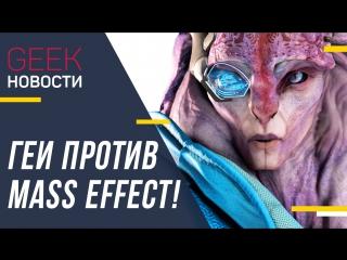 GEEK Новости. Mass Effect Andromeda разочаровала геев