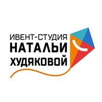 Логотип ИВЕНТ-СТУДИЯ НАТАЛЬИ ХУДЯКОВОЙ