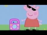 Я свинка Пеппа фонатка рзпа!!!