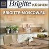 Немецкие кухни Brigitte