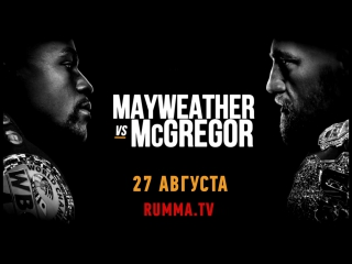 MAYWEATHER VS. MCGREGOR PROMO MONEYFIGHT