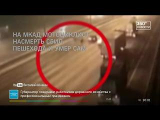 На МКАД мотоциклист сбил женщину и погиб сам..