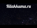 DIY От Rilakkuma Varvara