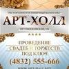 Art-Hall   Брянск   Арт-Холл
