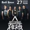 Концерт BECOMING A HERO ★ 27 апреля ★ Rock House