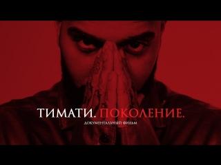 """Премьера документального фильма """"Тимати. Поколение."""""""
