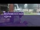 В Аргентине рядом с мальчиком ударила молния