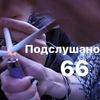 Подслушано|Школа 66|Краснодар