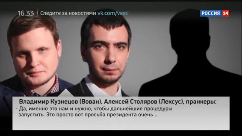 Пранкеры позвонили судье по делу Саакашвили - Россия 24