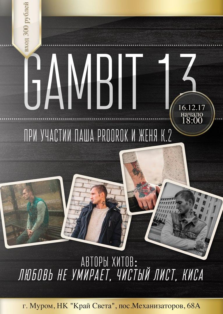Афиша Муром Gambit 13 В МУРОМЕ / 16 ДЕКАБРЯ