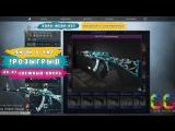 Розыгрыш#1 - АК-47 Снежный Вихрь