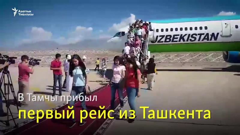 В Кыргызстан прибыл первый самолет по маршруту