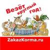 ЗаказКорма.ru