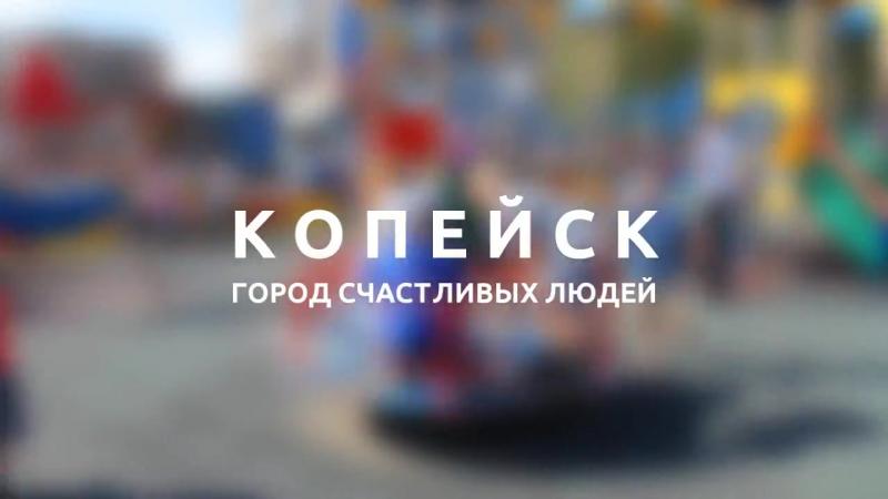 Копейск - город счастливых людей! :)