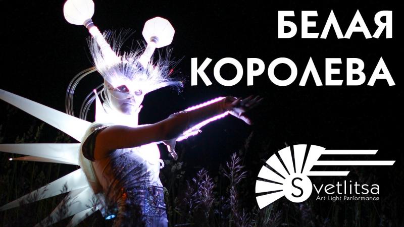Артисты в световых костюмах на встречу гостей - Белая Королева