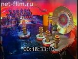 Угадай мелодию (19.03.1996) Борис Нефёдов, Людмила Бакумова, Александр Нестерюк