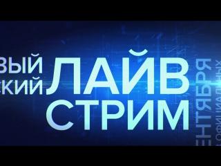 Первое в России лайв стрим вещание в социальных сетях