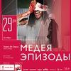 """29/10 панк-опера """"Медея. Эпизоды"""". Эрарта Сцена"""