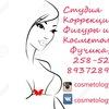 Студия коррекции фигуры и косметологии