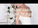 Набор в студию моделей Арианы Степановой.