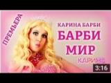 БАРБИ МИР. Barbie Girl на русском языке - Карина Барби певица и живая кукла Барби