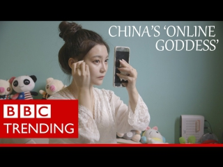 ЖЮ-перевод: Китайская онлайн-богиня — репортаж BBC