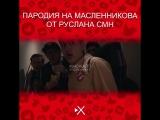 Пародия на Масленникова от Руслана СМН