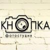 Фотостудия КНОПКА 906-84-56