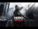 Metro 2033 Redux 2 Вижу цель, не вижу препятствие