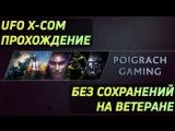 UFO X-COM ПРОХОЖДЕНИЕ БЕЗ СОХРАНЕНИЙ  Poigrach gaming  Часть 12