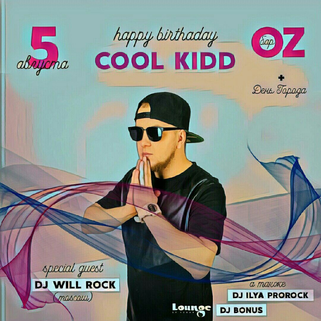 HAPPY BIRTHDAY COOL KIDD + День города!