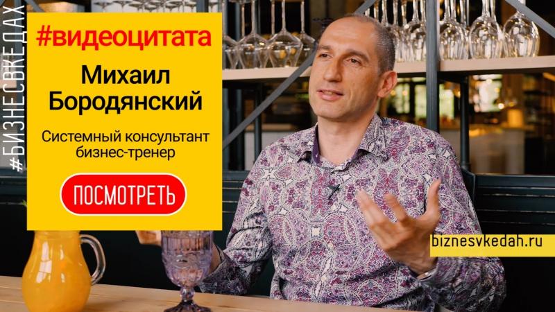 ПРО ВАЖНОСТЬ ПРАВИЛЬНОГО ОТНОШЕНИЯ К СОБЫТИЮ видеоцитата Михаила Бородянского