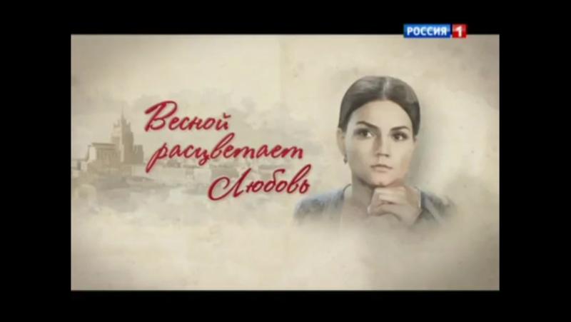 Заставка телесериала Весной расцветает любовь (Россия-1, 2015)
