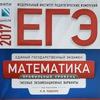 ЕГЭ решения - решения вариантов Ященко - ege8.ru