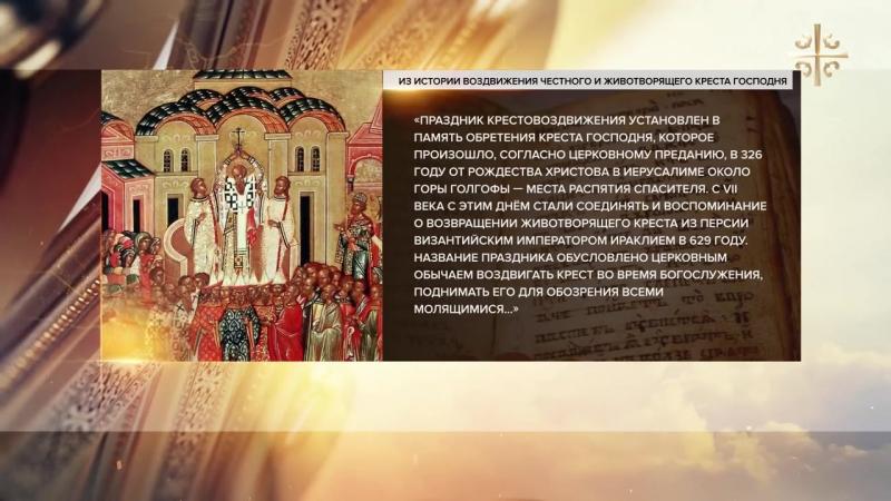 Победитель смерти: 27 сентября – Воздвижение Честного и Животворящего Креста Гос