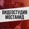 Видеостудия МОСТАНИД | Видеосъемка Краснодар