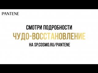 Конкурс #сильныеволосыпантин Pantene Pro-V