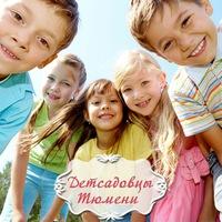 Логотип Детсадовцы Тюмени. Ох, уж этот детский сад.