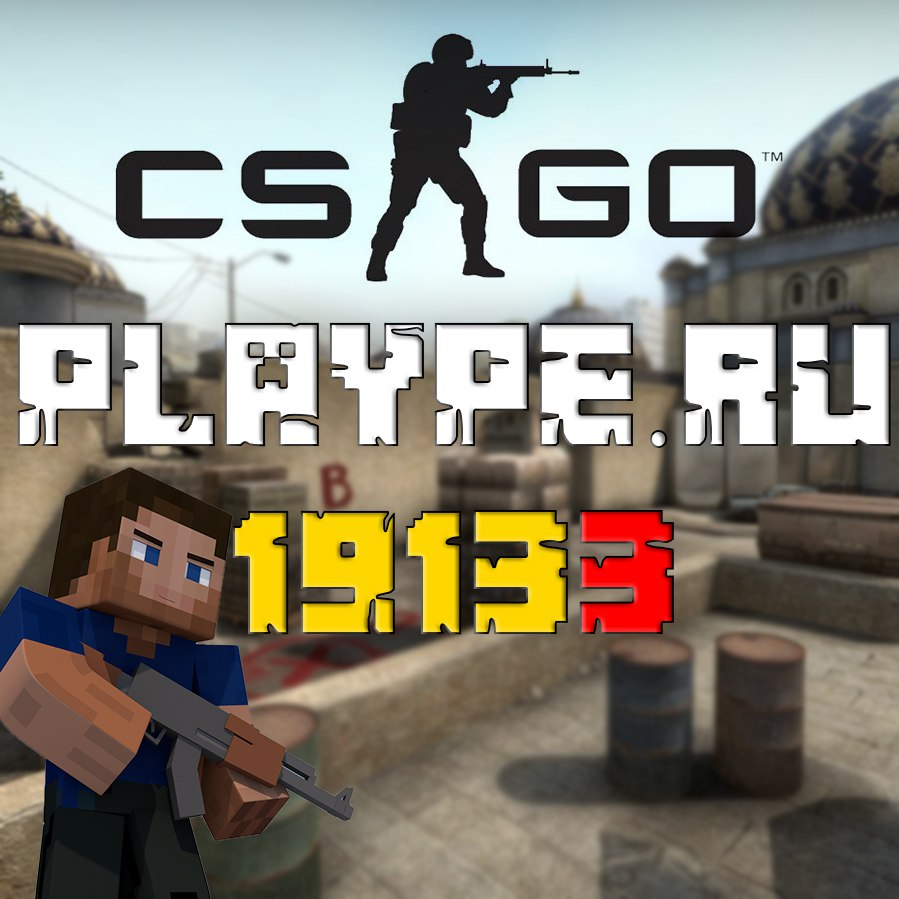 Сервер Counter Strike PlayPE CS:GO [1.0.9 – 1.1]