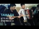 Еламан Усманов Калданович тамада аксу