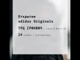 Открытие магазина adidas Originals в ТРЦ Гринвич (Екатеринбург)