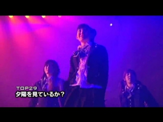 29. Yuuhi wo Miteiru ka? [AKB48 Request Hour Set List Best 100 2008]