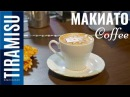 Кофе Эспрессо Макиато Рецепт   Coffee Macchiato   Кофе с молоком в кофемашине   Вадим Кофе