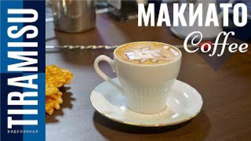 Кофе Эспрессо Макиато Рецепт | Coffee Macchiato | Кофе с молоком в кофемашине | Вадим Кофе...