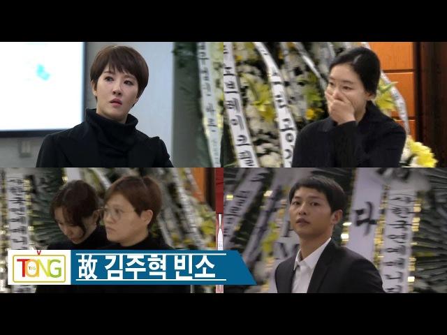故 김주혁 빈소 김혜수·김선아 등 동료 연예인들 눈물로 애도…연인 이유영 수
